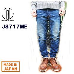 J8717ME・メルローズ