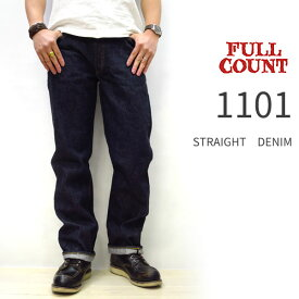 【13.7オンス セルビッチデニム】【神戸 正規販売代理店】 FULL COUNT [ フルカウント ] [ #1101 / 13.7oz ] ORIGINAL STRAIGHT( オリジナルストレート ) Made in Japan フルカウント ジーンズ フルカウント 1101
