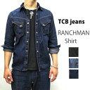 デニムシャツ TCB jeans [ ティーシービージーンズ ] [ TCB RANCHMAN Shirt ] ランチマン シャツ 【 デニムシャツ 】…