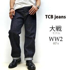 TCB S40's JEANS 【 14oz セルビッチデニム】【神戸 正規販売代理店】TCB jeans [ ティーシービージーンズ ヴィンテージ レプリカ ワンウォッシュ ] 【 s40S PANTS 】 岡山 Made in Japan TCBジーンズ WW2 大戦モデル