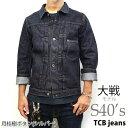 TCB S40's Gジャン WW2【14オンス セルビッチデニム 1st(ファースト)デニムジャケット ノンウォッシュ ワンウ…