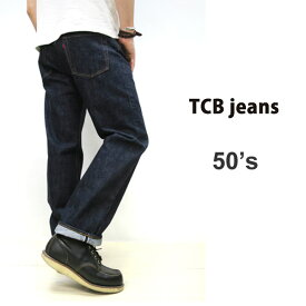 TCB 50's 【 13.5ozジンバブエコットン セルビッチデニム】【神戸 正規販売代理店】TCB jeans [ ティーシービージーンズ ] 【 TCB 50's 】 ストレートレッグ スタンダードフィット☆ Made in Japan TCBジーンズ 50s 【サイズ交換片道1回無料】