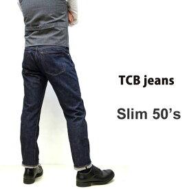 TCB 50's スリム【 13.5ozジンバブエコットン セルビッチデニム 】【神戸 正規販売代理店】TCB jeans [ ティーシービージーンズ ] 【 TCB SLIM 50's 】 テーパードレッグ 股上浅め☆ Made in Japan TCBジーンズ ワンウォッシュ 50s 【サイズ交換片道1回無料】
