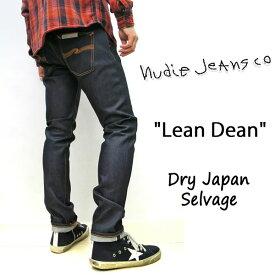 "NUDIE JEANS ( ヌーディージーンズ ) LEAN DEAN (リーンディーン) 育てがいのある""DRY""[ DRY JAPAN SELVAGE ] (N577) / ドライジャパンセルヴィッジ 48161-1014 SKU#112019 LEANDEAN ヌーディージーンズ セルヴィッチ ユニセックス イタリア製"