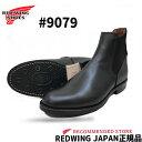 """【ケア用品1点付】Mil-1 CONGRESS BOOTS 【 #9079 】【 ブラック """"フェザーストーン"""" 】 【日本正規販売代理店】 RED WING レッドウィ…"""