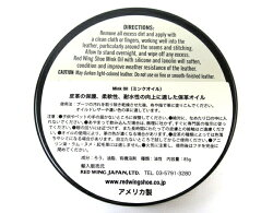 【日本正規販売代理店】REDWING(レッドウィング)【ケア用品】ミンクオイルメンテナンス用品85g