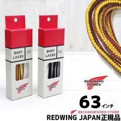 REDWING(レッドウィング)シューレース63インチ(160cm)ハトメ数10のブーツに最適