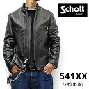 シボ(牛革)【641XX の革違い】【schott 神戸正規 】 Schott ( ショット )541XX CAFE RACER JACKET シングルライダー…