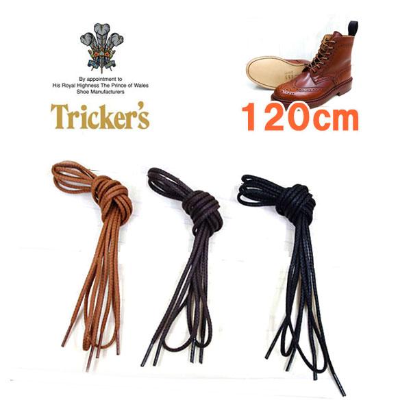 【メール便¥160ご利用可】◆ Tricker's トリッカーズ ◆ TRICKER'S カントリーブーツ用の シューレース ( 靴紐 靴ひも くつひも ) 120cmTrickers  メンズ レディース
