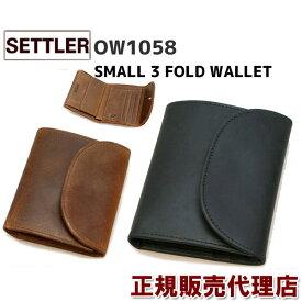 春財布 【即納】 WHCでも人気の スモールウォレット 革のエイジングを手軽に楽しめるカジュアルでラフなセトラーのレザー SETTLER OW 1058 SMALL 3 FOLD WALLET 有料ギフト包装サービスもご用意