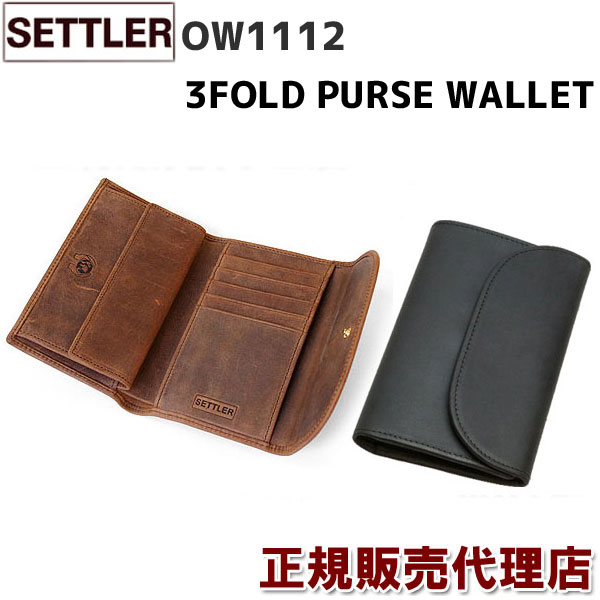 即納 当店一番人気 三つ折り財布 ♪ コンパクトなのに収納力有!革のエイジングを手軽に楽しめる セトラー 財布 ♪ SETTLER OW1112 3FOLD PURSE ( BROWN / BLACK ) 有料ギフト包装サービスもご用意