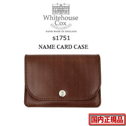 S1751カードケースアンティークブライドルレザーが復活☆正規販売代理店WhitehouseCoxS1751NAMECARDCASEwithGUSSET/ANTIQUEBRIDLE(アンティークブライドルレザー)ホワイトハウスコックス名刺入れwhc