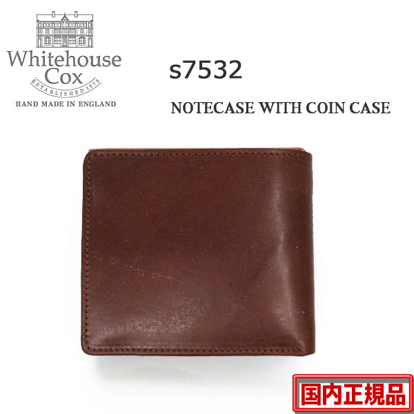 S7532 2つ折り財布 アンティークブライドルレザー が復活☆ 正規販売代理店Whitehouse Cox NOTECASE WITH COIN CASE / ANTIQUE BRIDLE ホワイトハウスコックス s7532 whc COIN WALLET / BRIDLE