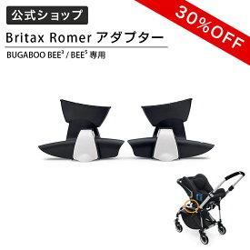\特別セール/【通常価格6,200円(税抜)から30%OFF】バガブー・ビーシリーズアダプター for Britax Romer Baby Safe Plus[対面 bugaboo トラベルシステム ブリタックス]