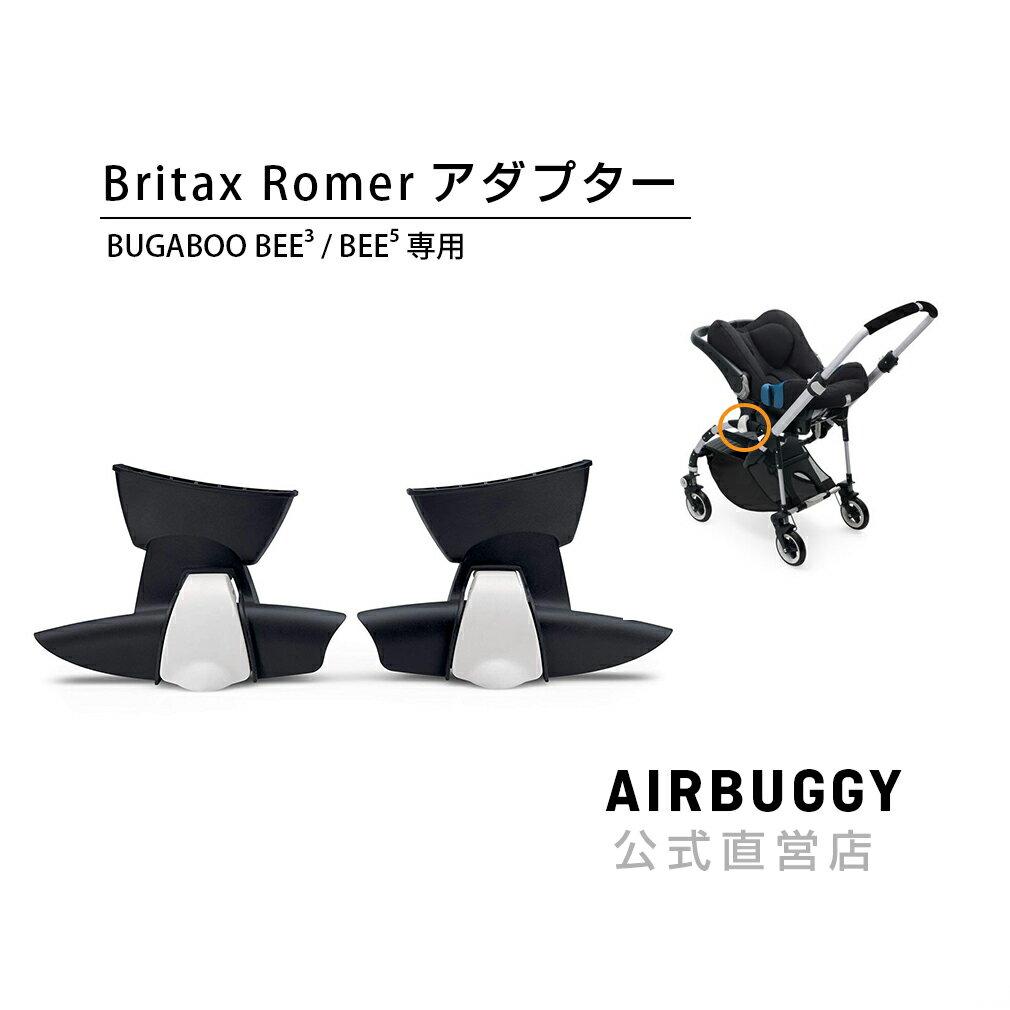 bugaboo Beeシリーズアダプターfor Britax Romer Baby Safe Plusシリーズ[トラベルシステム ブリタックスレーマー アダプター] 【あす楽】