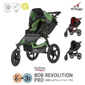 [送料無料] Britax レボリューション プロ BOB REVOLUTION[ベビーカー 3輪 ブリタックス エアバギー 三蜜回避 ランニング 子供 赤ちゃん 一緒に 運動 手軽]