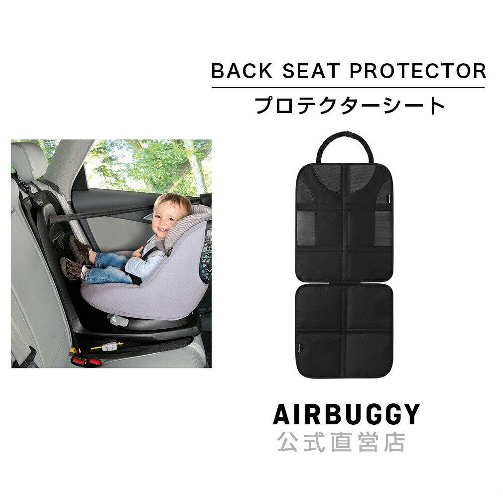 MAXI-COSI BACK SEAT PROTECTOR マキシコシ バックシートプロテクター[チャイルドシート 保護マット シート]