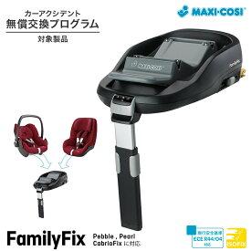マキシコシ ファミリーフィックス[FamilyFix Maxi-cosi isofix チャイルドシート]