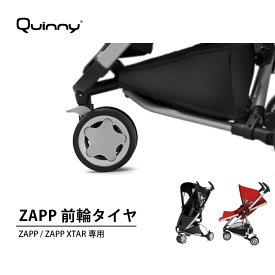 クイニー ザップ専用 前輪タイヤ(シルバー)[ZAPP シングルタイヤ 交換用]