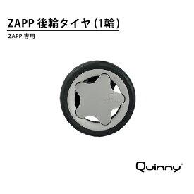 クイニー ザップ専用 後輪タイヤ(シルバー)[ZAPP シングルタイヤ 交換用]