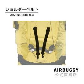 【直営店限定】MIMI&COCO ショルダーベルト[ココ ミミ シート メンテナンス][M便 1/5]