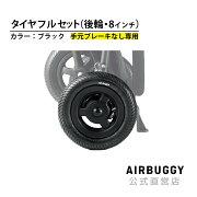 ココスタンダード専用8インチ後輪タイヤセット右側1輪[リム/チューブ(内側)/タイヤ(外側)]シルバー