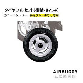 8インチ後輪タイヤセット/シルバー[タイヤ シングルタイヤ ベビーカー バギー]