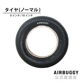 \ママ割エントリーでP5倍/99ポイント付与 AirBuggy 8インチ・10インチ タイヤ(外側)[シングルタイヤ ベビーカー バギー]