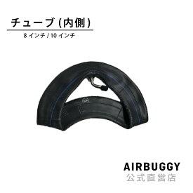 AirBuggy 8インチ・10インチ スペアチューブ(内側)[タイヤ シングルタイヤ ベビーカー バギー][M便 1/2]