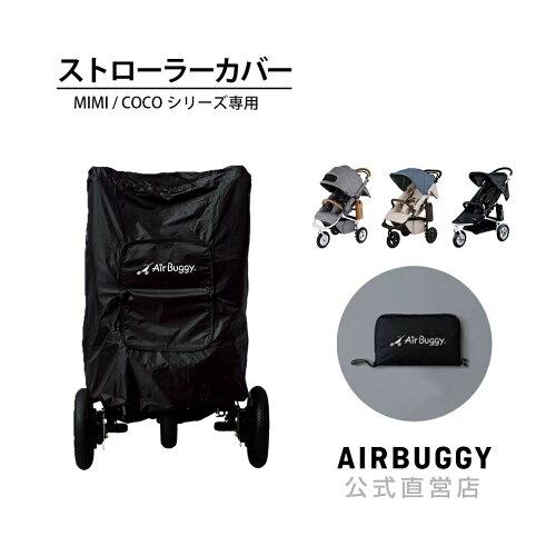 エアバギー専用ストローラーカバー