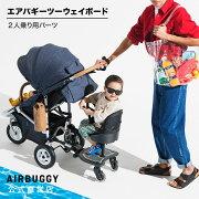 AirBuggy2WAYBOARD(エアバギーツーウェイボード)