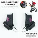 BABY SAFE SHR2 取付用アダプター[トラベルシステム ブリタックスレーマー ベビーシート]