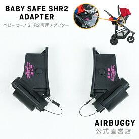 BABY SAFE SHR2 取付用アダプター[対面 エアバギ—トラベルシステム ブリタックスレーマー ベビーシート]