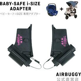 BABY-SAFE i-SIZE 取付用アダプター[トラベルシステム ブリタックスレーマー ベビーシート]