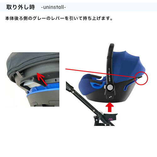 BABY-SAFEi-SIZE取付用アダプター