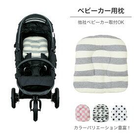 AirBuggyオリジナル ヘッドサポート[ベビーカー バギー 枕]