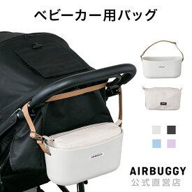 AirBuggyオリジナル イーオーガナイザー[ベビーカー バッグ アクセサリー]
