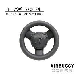 AirBuggyオリジナル イーバギーハンドル[ ベビーカー アクセサリ おもちゃ]