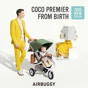 ベビーカー新生児エアバギーココプレミアフロムバース