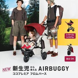 新生児用ベビーカー エアバギー ココ プレミア フロムバース[ ベビーカー 3輪 バギー AIRBUGGY]