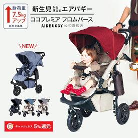 ベビーカー エアバギー ココ プレミア フロムバース[新生児用 ベビーカー 3輪 バギー AIRBUGGY]