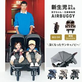 新生児 双子用ベビーカー エアバギー ココ ダブル EX フロムバース[ 双子 バギー AIRBUGGY 多胎]