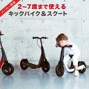 \メーカー直営!正規保証品/キック&スクート ( パールカラー)[キックバイク ブラック レッド ホワイト 黒 赤 白 2…