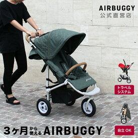 エアバギー ココ プレミア グラデーションカモ[ベビーカー 3輪 バギー 特別モデル]
