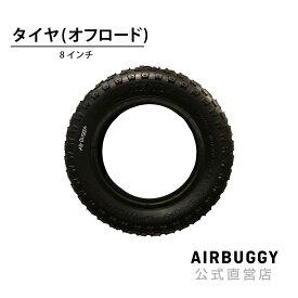 8インチオフロードタイヤ(外側)[タイヤ シングルタイヤ ベビーカー バギー ココプレミア]