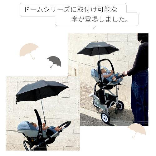 エアバギーシリーズ用晴雨兼用傘/アタッチメントアンブレラ[赤ちゃんUVカット日除け熱中症対策紫外線対策日差し夏雨]【あす楽】