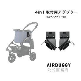 AirBuggy 4in1取付用アダプター[マルチバスケット ショッピングカート]