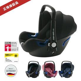ブリタックス ベビーセーフ2 アイサイズ[ドイツ製 エアバギー チャイルドシート 出産 退院 ベビーチェア バウンサー 新生児 クーハン トラベルシステム Britax baby safe i-SIZE]
