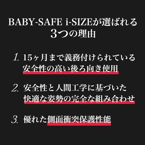 ベビーセーフi-SIZE[ベビーシート]BritaxRomerBABY-SAFEi-SIZE【新生児】【チャイルドシート】【トラベルシステム】【ブリタックスレーマー】
