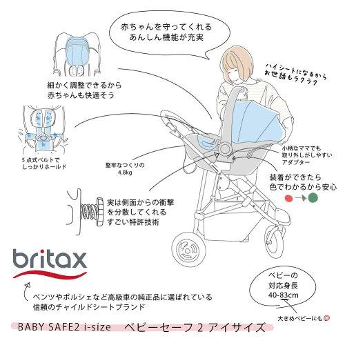 ブリタックスベビーセーフ2アイサイズ[ドイツ製エアバギーチャイルドシート出産退院ベビーチェアバウンサー新生児トラベルシステムBritaxbabysafei-SIZE]